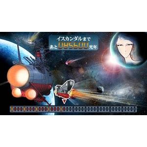 宇宙戦艦ヤマトナビ イスカンダルまでの距離