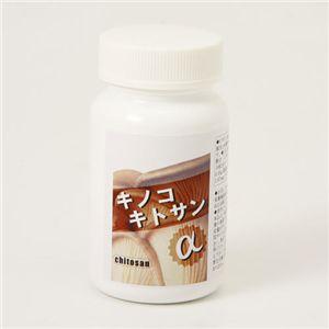 キノコキトサンα 【6個セット】