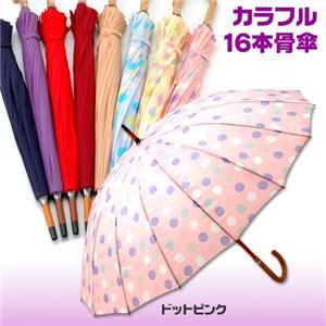 カラフル!16本骨傘 【ドット】ドットイエロー