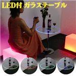 LED付 ガラステーブル