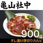 【リニューアル!】亀山社中 タレ漬け厚切りカルビ900g