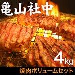 【リニューアル!】亀山社中 焼肉ボリュームセット 4kg