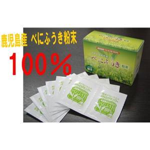 鹿児島産 べにふうき 100%粉末【2個セット】