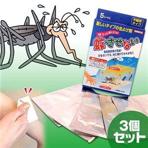 蚊させない