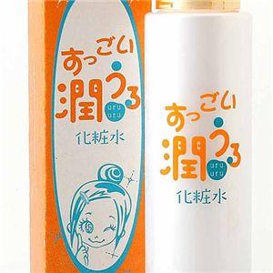 すっごい潤うる化粧水