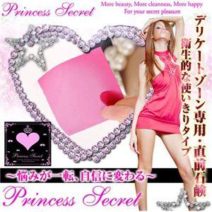 プリンセスシークレット
