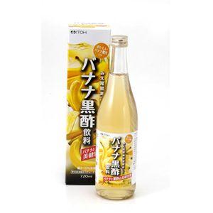 バナナ黒酢飲料【3本セット】