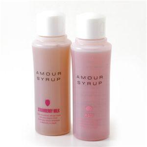 アムールシロップ【2本組】(ラブラブチェック入り) amour-syrup