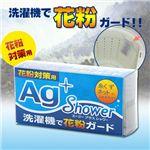 NHKでも取り上げられた!服を花粉から守る魔法のアイテムAG+shower 税込3,150円
