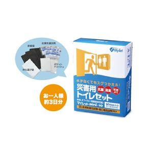 災害用トイレセット マイレット mini10 【2箱セット】