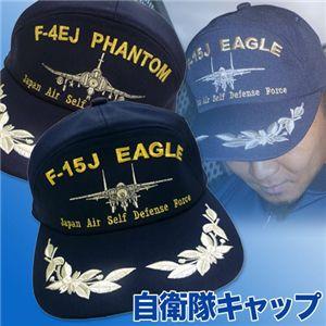 自衛隊キャップ F-4タイプ