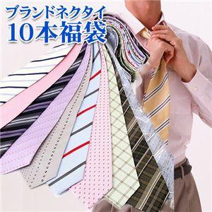 NEW シルク100%ブランドネクタイ10本福袋