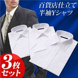 半袖Yシャツ3枚セット LL