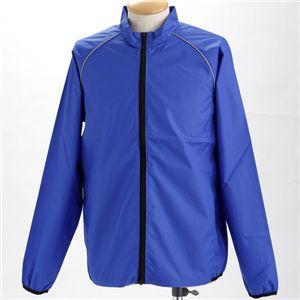 撥水透湿スポーツリフレクタージャケット  ブルー L
