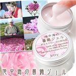 【紫根エキス配合】地中海の薔薇ジェル 5個セット