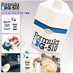 有名ホテル使用!Formula G-510お得2リットル+スプレー容器