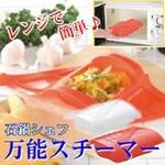料理の鉄人石鍋シェフ「レンジ万能スチーマー」 【ホワイト&レッド 2個セット】