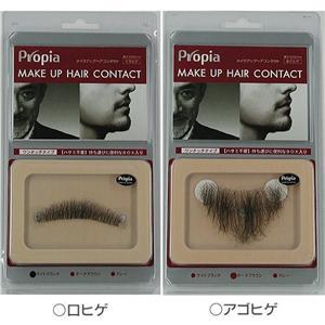 プロピアの付け髭 Propia ワンタッチ口ひげ