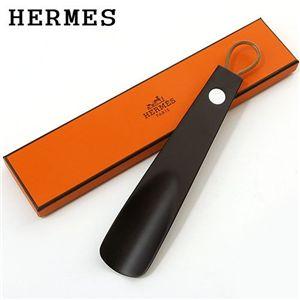 HERMES(エルメス) セリエ 靴ベラ ショート 052052ZH