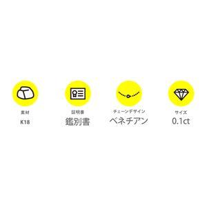 K18 0.1ctダイヤモンドペンダント/ネックレス ベネチアンチェーン(鑑別書付き)