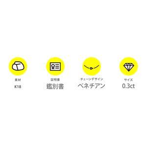 K18 0.3ctダイヤモンドペンダント/ネックレス ベネチアンチェーン(鑑別書付き)
