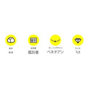 K18 1ctダイヤモンドペンダント/ネックレス ベネチアンチェーン(鑑別書付き)