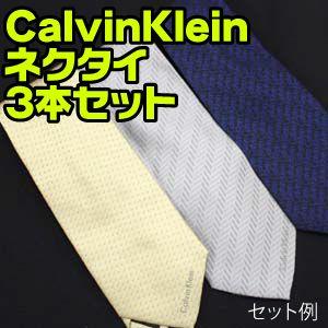 【訳あり】Calvin Klein(カルバンクライン)ネクタイ アソート 3本セット(柄お任せ)