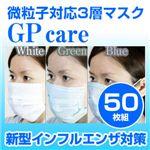 新型インフルエンザ対策 3層マスク GPケア 50枚セット(色おまかせ)