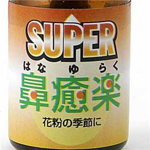SUPER 鼻癒楽(スーパーはなゆらく)