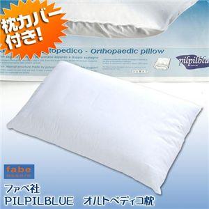 pilpilblue オルトペディコ枕 カバー付き ホワイト