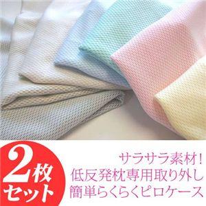 【2枚組】サラサラ素材 低反発枕専用取り外し簡単らくらくピロケース バニラ