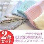 【2枚組】サラサラ素材 低反発枕専用取り外し簡単らくらくピロケース ミント