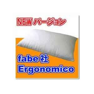 ファベ社製 ダブルエルゴノミック枕