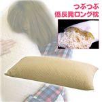 つぶつぶ低反発ロング枕