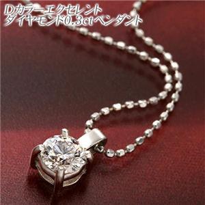 お取り寄せクラス!純プラチナDカラーダイヤモンド0.3ctペンダント