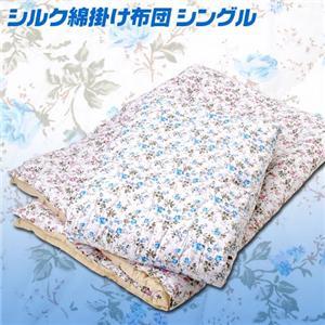シルク綿 掛け布団 シングル ブルー