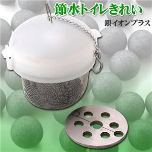 過去最高の自信作!世界初☆節水トイレきれい銀イオンプラス