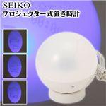 SEIKO(セイコー) プロジェクタ式置き時計 オーシャンシアター海洋楽園