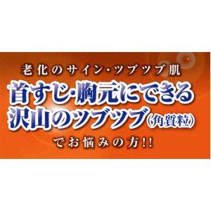ツブNONノン【医薬部外品】