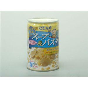 スープ&パスタ缶詰 ホワイトソース(12缶組)