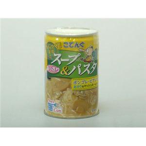 スープ&パスタ缶詰 ボンゴレ・ビアンコ(12缶組)