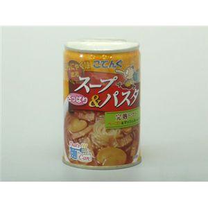 スープ&パスタ缶詰 完熟トマト(12缶組)