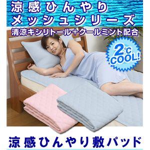 涼感ひんやり2℃クールシリーズ敷パッド シングル ピンク
