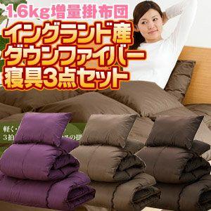 イングランド産ダウンファイバー100%使用 増量掛布団 寝具3点セット ブラウン