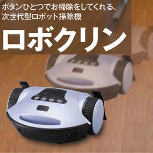 ロボット掃除機『ロボクリン』