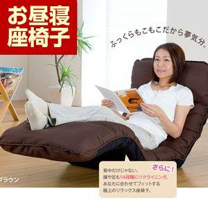 スタイル自在 お昼寝座椅子 ブラウン