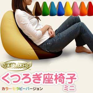 天使の休日 くつろぎ座椅子ミニ ブルー×ベージュ