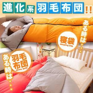 ホワイトダックダウン85%羽毛入り寝袋(シェラフ) オレンジ