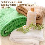 日本製今治産タオル3枚セット グリーン