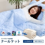 2010年版☆アウトラスト(R) 快適・快眠 クールケット シングルサイズ ブルー